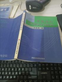 中国政府预算制度改革研究