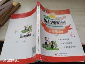 词语手册教材全解通. 语文. 三年级. 上册