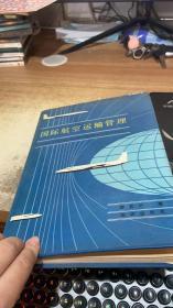 国际航空运输管理