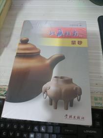 收藏指南丛书:紫砂