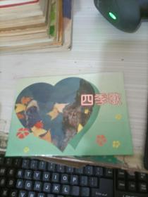 明信片  四季歌10张