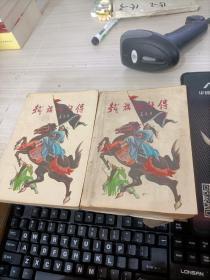 铁旗怪侠传(上下)