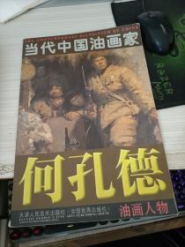 当代中国油画家 何孔德油画人物