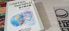 白领就业指南:Visual FoxPro 8.0设计师之路