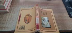 锦香亭 蝴蝶杯 铁花仙史 ——中国古典文学名著