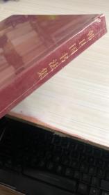韩卫国书法作品集