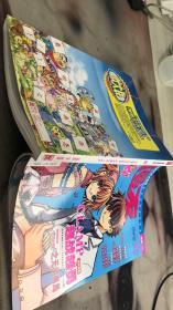 漫友 81 2005.4/漫画杂志