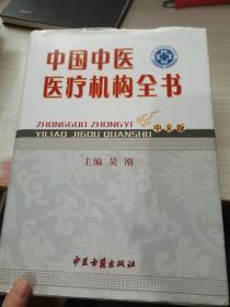 中国中医医疗机构全书 下