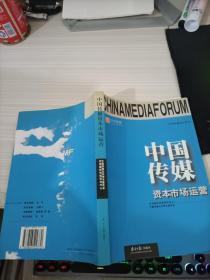 中国传媒资本市场运营