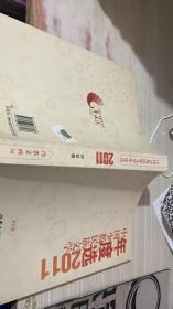 2011中国少数民族文学年度选. 小说卷 : 全2册