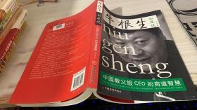 牛根生如是说:中国教父级CEO的商道智慧