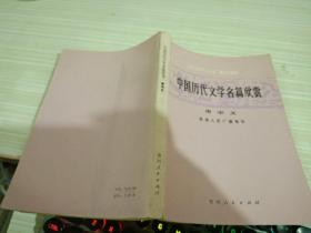 中国历代文学名篇欣赏