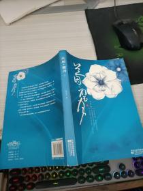 兰因·壁月(下册)