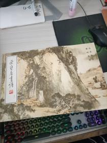 荣宝斋画谱43:山水部分