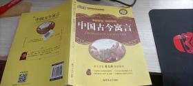 中国古今寓言 大悦读