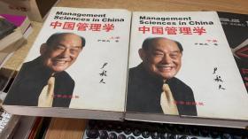 中国管理学上下