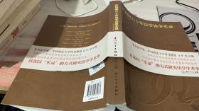 共和国六十年法学论争实录:民商法卷