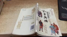 孙子兵法智谋故事总集:军形篇