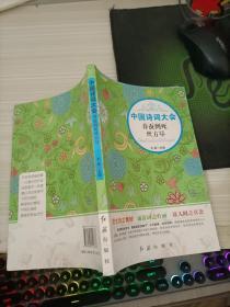 中国诗词大会 春蚕到死丝方尽