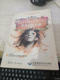 ILLUSTRATOR CS2完全自学手册