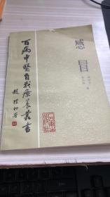 百病中医自我疗养丛书:感冒