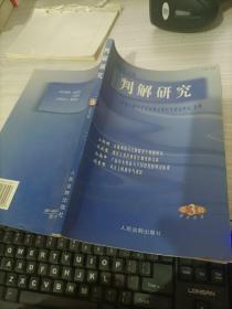 判解研究.2003年.第3辑(总第13辑)