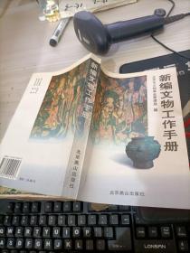 新编文物工作手册