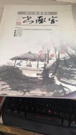 成功书画家《神州诗书画报2014年1-2合刊》