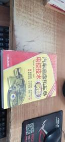 汽车底盘和车身电控技术图解教程
