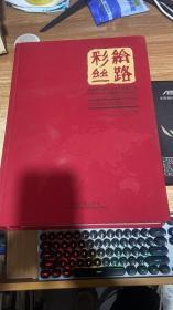 彩绘丝路 : 中国当代著名美术家丝绸之路万里行大 型文化交流活动纪实