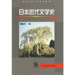 正版)日本近代文学史(修订本)/高等学校日语专业教材