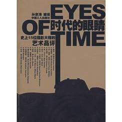 正版)时代的眼睛