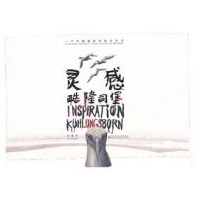 正版)灵感酷隆司堡/刘春杰著