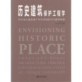 正版!历史建筑保护工程学同济城乡建筑遗产学科领域研究与教育