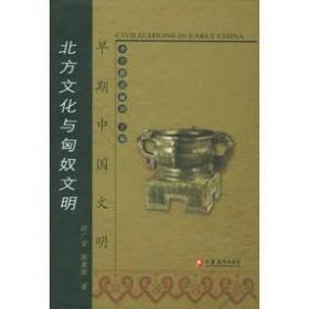 正版)早期中国文明:北方文化与匈奴文明