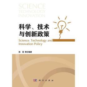 【正版现货】科学技术与创新政策/陈劲等