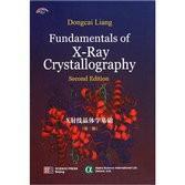 正版)X射线晶体学基础(第2版)(英文版)/DongcaiLi