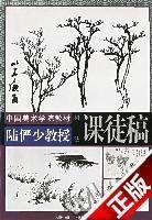 正版)陆俨少教授课徒稿(树法)中国美