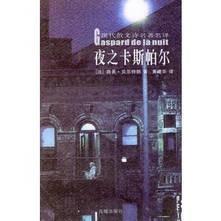 正版)夜之卡斯帕尔