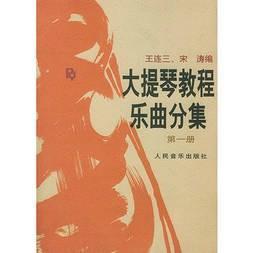 正版)大提琴教程乐曲分集册(附分谱)
