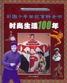 正版)时尚生活100 年  彩图少年世纪百科全书/休·米