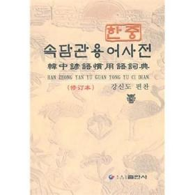韩中谚语惯用语词典(修订本)(朝鲜文)