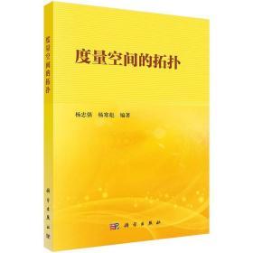 【正版现货】度量空间的拓扑学/杨忠强,杨寒彪