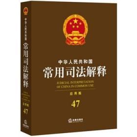 正版!《中华人民共和国常用法解释:应用版(第2版)》法律出版