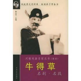 正版)牛得草名剧名段——河南戏曲名家丛书