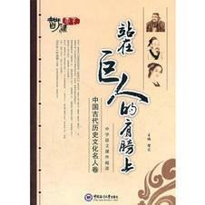 正版)站在巨人的肩膀上(中国古代历史文化名人卷)