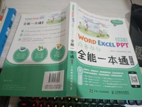 Word Excel PPT 2013商务办公全能一本通(全彩版)