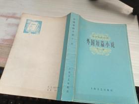 外国短篇小说下册