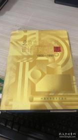 北京市市政工程设计研究总院志:1955-1995