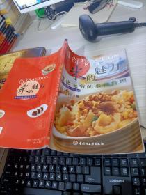 米的魅力:变化无穷的米粒料理